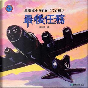 黑蝙蝠中隊RB-17G機之最後任務 by 周素娟, 李崇善, 蔡雅如