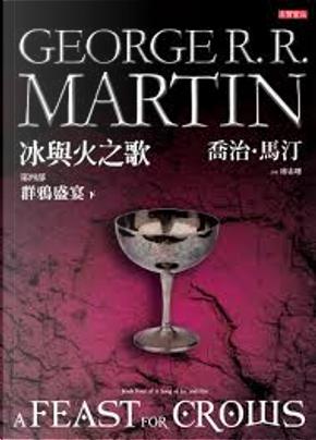 冰與火之歌第四部:群鴉盛宴(下冊) by George R.R. Martin