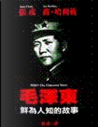 毛澤東: 鮮為人知的故事 by 張戎