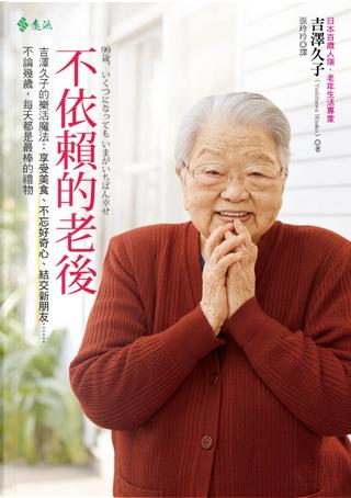 不依賴的老後 by 吉澤久子