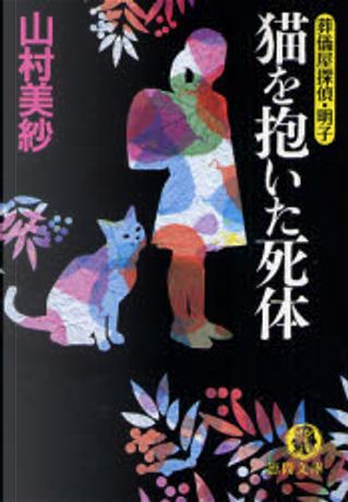 猫を抱いた死体―葬儀屋探偵・明子 by 山村美紗
