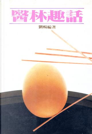 醫林趣話 by 劉暢
