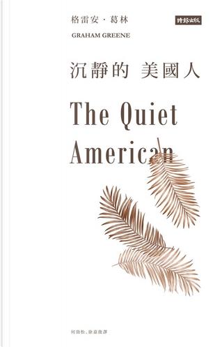 沉靜的美國人 by Graham Greene
