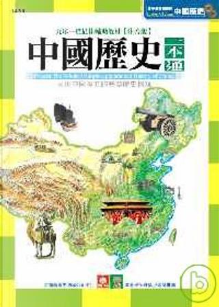 中國歷史一本通 by 劉慧潔