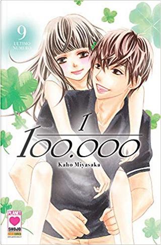 1/100000 vol. 9 by Kaho Miyasaka