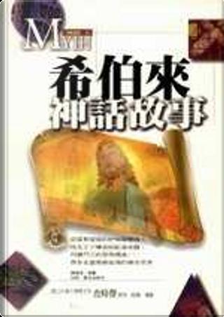 希伯來神話故事 by