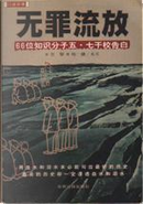 无罪流放 by 杨健, 贺犁