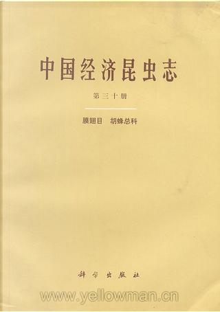 中国经济昆虫志 第三十册 膜翅目 胡蜂总科 by 李铁生