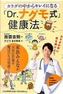 カラダの中からキレイになる「Dr.ナグモ式」健康法 by 南雲吉則