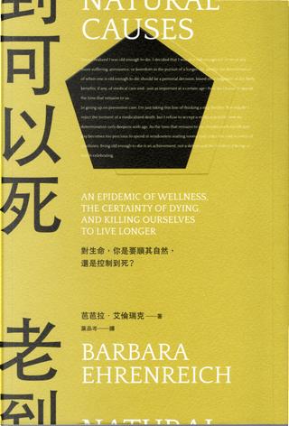 老到可以死 by Barbara Ehrenreich, 芭芭拉.艾倫瑞克