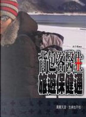 背包客醫生,旅遊保健通 by 洪子堯