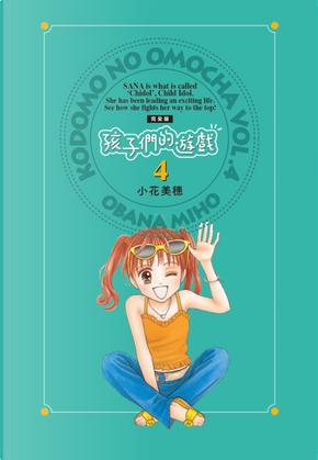 孩子們的遊戲 完全版 4 by 小花美穗