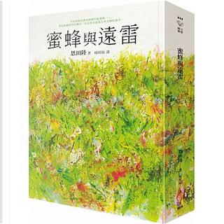 蜜蜂與遠雷 by 恩田 陸