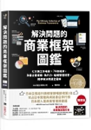 解決問題的商業框架圖鑑 by AND股份有限公司