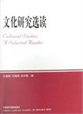 文化研究选读 by 王逢振