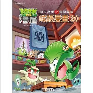 植物大戰殭屍:成語漫畫 20 by 笑江南