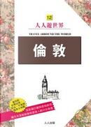 倫敦 by 實業之日本社旅遊書編輯部, 旅遊書海外版編輯部