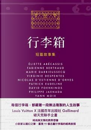 行李箱 by David Foenkinos, Patrick Eudeline, Veronique Ovalde, Yann Moix