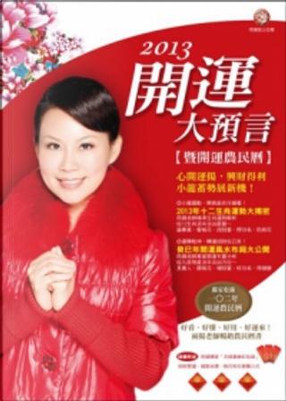 2013開運大預言 by 雨揚居士