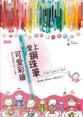 愛上鋼珠筆可愛彩繪 by 我那霸陽子