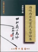 海峽兩岸現當代文學論集 by 徐國能