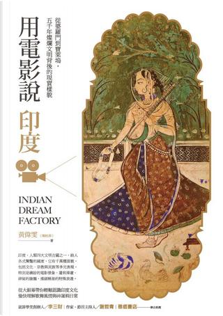 用電影說印度 by 黃偉雯(瑪杜莎)