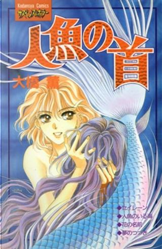 人魚の首 by 大橋 薫