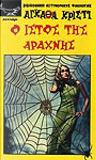 Ο ιστός της αράχνης by Agatha Christie, Αγκάθα Κρίστι, Χίλντα Παπαδημητρίου