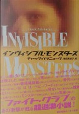 インヴィジブル・モンスターズ by Chuck Palahniuk