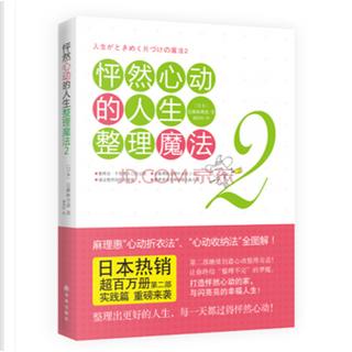 怦然心动的人生整理魔法2 by 近藤麻理惠