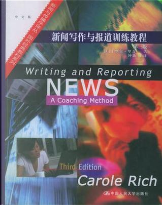 新闻写作与报道训练教程(第3版) by 里奇