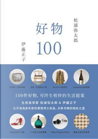 好物100 by 伊藤正子, 松浦彌太郎