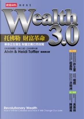 Wealth 3.0 by 艾文.托佛勒, 海蒂.托佛勒