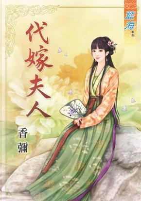 代嫁夫人 by 香彌
