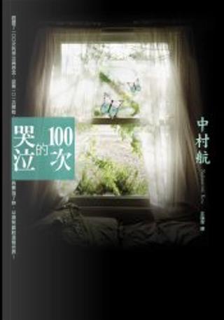 100次的哭泣 by 中村 航