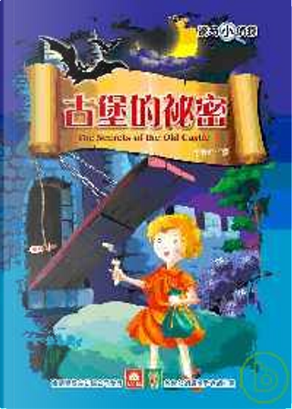 驚奇小偵探 by 何灝, 劉慧潔