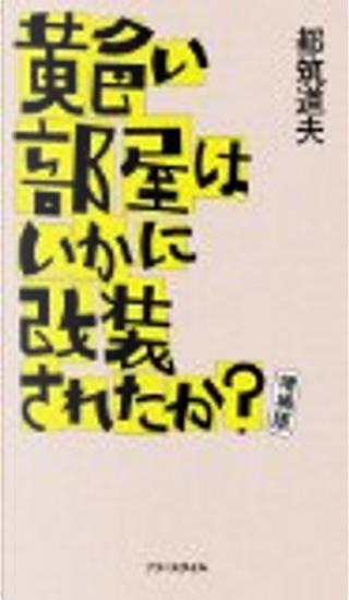 黄色い部屋はいかにかいそうされたか?増補版 by 都筑道夫