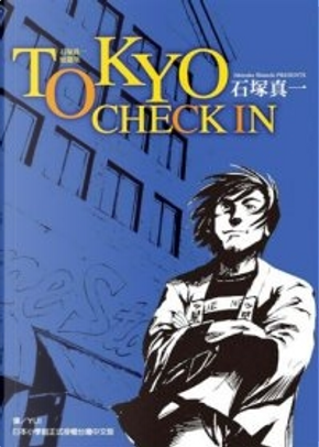 TOKYO CHECK IN(全) by 石塚真一