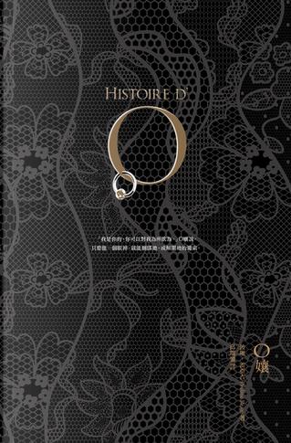 O孃【情色經典文學60周年重現版】 by 波琳.雷亞吉