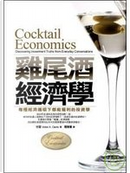 雞尾酒經濟學 by 甘圖