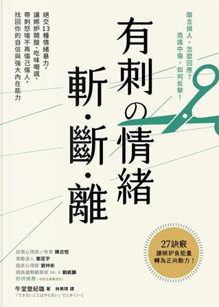 有刺の情緒 斬・斷・離 by 午堂登紀雄