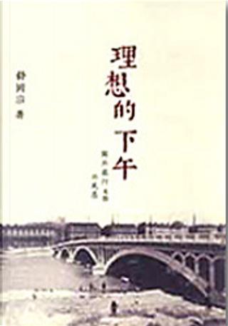 理想的下午(三版) by 舒國治