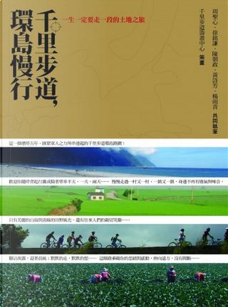 千里步道,環島慢行 by 周聖心, 徐銘謙, 楊雨青, 陳朝政, 黃詩芳