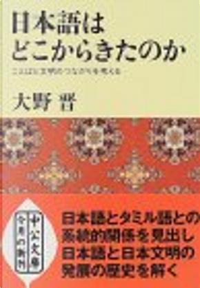 日本語はどこからきたのか―ことばと文明のつながりを考える by 大野 晋