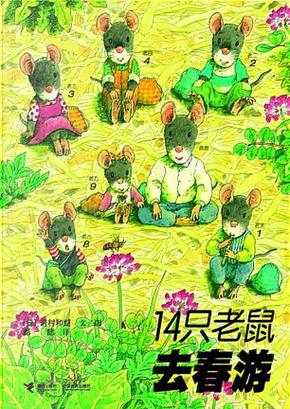 14只老鼠去春游  by 图, 岩村和朗文