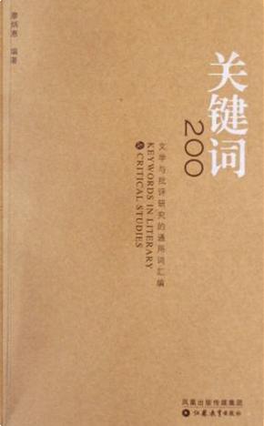 关键词200 by 廖炳惠
