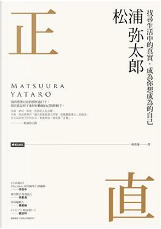 正直 by 松浦弥太郎, 松浦彌太郎