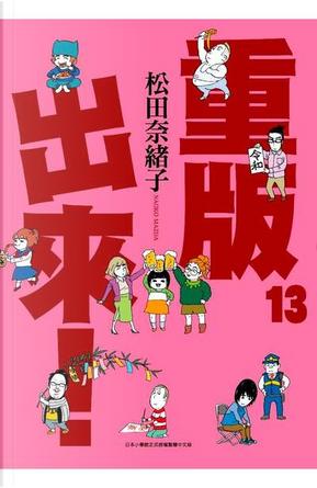 重版出來! 13 by 松田奈緒子