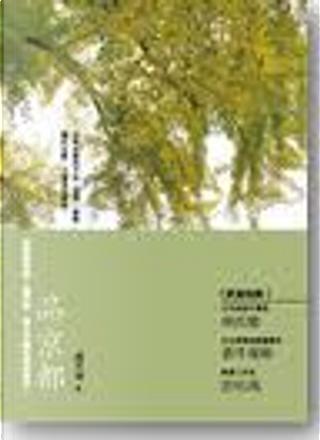 品京都 by 謝其濬