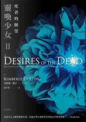 靈喚少女 II 死者的願望 by Kimberly Derting